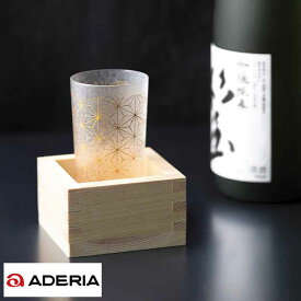 ADERIA 日本酒グラス&檜枡セット 和小紋柄 日本酒 グラス 枡 日本製 おしゃれ 和風 冷酒 日本酒好き プレゼント ギフト
