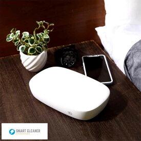 【 ポイント10倍 】 充電器 ワイヤレス Smart Cleaner スマートフォン UV除菌 ワイヤレス充電器 スマートクリーナー スマホ 充電 持ち運び 除菌器 除菌 清潔 持ち歩き 外出 【送料無料】