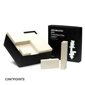 ボードゲーム 大人 室内 Cinqpoints アーキ・ブロック・シティ 大人の積み ゲーム おしゃれ 家で遊べる 積み木 子供 家族 【送料無料】