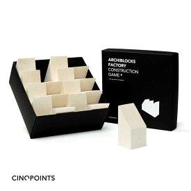 ボードゲーム 大人 室内 Cinqpoints アーキ・ブロック・ファクトリー 大人の積み木 ゲーム おしゃれ 家で遊べる 積み木 子供 家族 【送料無料】
