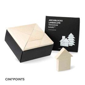 ボードゲーム 大人 室内 Cinqpoints アーキ・ブロック・ランドスケープ 大人の積み木 ゲーム おしゃれ 家で遊べる 積み木 子供 家族 【送料無料】
