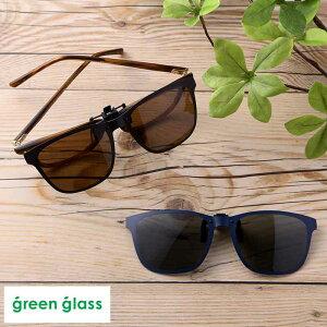 クリップサングラス green glass サングラス 着脱 薄型 軽量 クリップ GR2-001 取り外し おしゃれ メガネの上から メンズ レディース