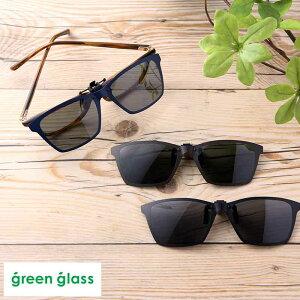 クリップサングラス green glass サングラス 着脱 薄型 軽量 クリップ GR2-002 取り外し おしゃれ メガネの上から メンズ レディース