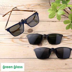 クリップサングラス green glass サングラス 着脱 薄型 軽量 クリップ GR2-003 取り外し おしゃれ メガネの上から メンズ レディース