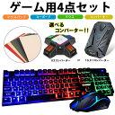 【送料無料】 ゲーミングキーボード マウス コンバーターK1 ゲーム楽しい3点セット 英語配列 USB接続 FPS TPS RPG RTS…
