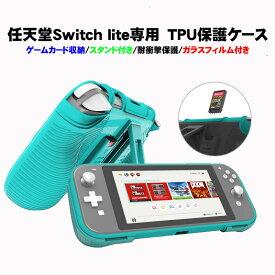Nintendo Switch Lite本体カバー2点セット 本体カバー 液晶保護フィルム スタンド搭載 任天堂スイッチライト 保護ケース 保護カバー 耐衝撃 ガラスフィルム 【送料無料】