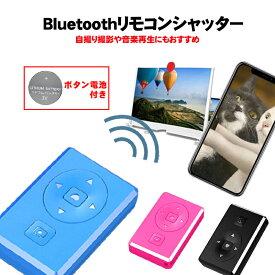 【楽天お買い物マラソン ショップポイント5倍】Bluetoothリモコン スマートフォン タブレット用 自撮りシャッター スマホ遠隔操作可能 電子書籍フリップ Tik Tok ティックトック CR2032電池付き 【送料無料】