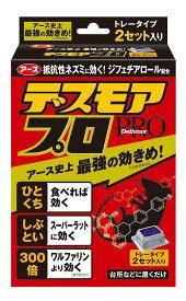 デスモアプロハーフトレー2セット【15G×2トレー】 : アース製薬