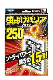虫よけバリア ブラック 250日x18点 フマキラー
