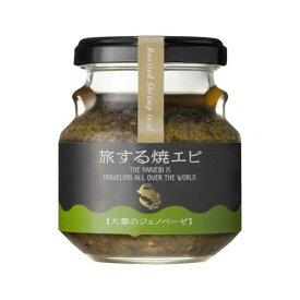 【下園薩男商店】 旅する焼海老 大葉のジェノベーゼ x3点 【日本製】