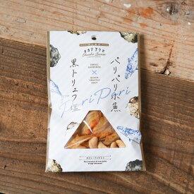 お菓子【オカシ アワセ】 パリパリ小魚 黒トリュフ塩 カシューナッツ入り *10点セット