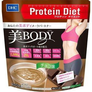 DHC プロティンダイエット 美Body チョコ味 300gx3点