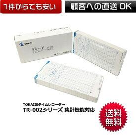 TOKAI タイムカード Cカード「TC-001」 100枚入り x2個セットTR-001シリーズ専用