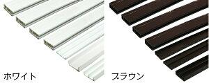 内窓フレームセット オフホワイト or ストロングブラウン 【光モール】
