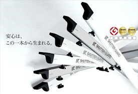 シャッターガード(2~3m) シルバー SG-200S or ホワイト SG-200W