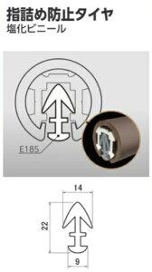 指詰め防止タイヤ E185 1m 塩化ビニール 日中製作所