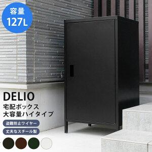 DELIO宅配ボックス大容量ハイタイプBK/BR/GN/WH