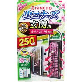 虫コナーズ 玄関用 フレッシュフローラルの香り 250日用 x40点セット