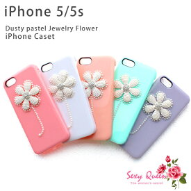 【ワンコイン】 iPone5 iPhone5s iPhoneSE スマホケース iPhoneケース ラインストーン デコレーション デコ お花 フラワー Flower ビジュー パール パステル 軽量 秋冬新作 SK459