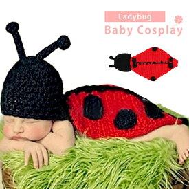 【2点以上購入で15%OFF】ハロウィン 衣装 子供 ベビー コスプレ てんとう虫 コスチューム ladybug 虫 ベビー服 記念撮影 赤ちゃん撮影用 仮装 かわいい 着ぐるみ おくるみ 出産祝い アニマル