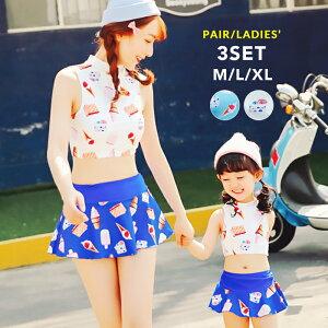 水着 体型カバー 親子 ペアルック ハイネック スカート KIDS 子供 ジュニア 可愛い おしゃれ 女の子 レディース M L XL 柄 アイスクリーム柄 アイス柄 水着