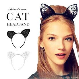 猫耳カチューシャ ハロウィングッズ アニマル 仮装 カチューシャ 猫耳 ネコ 猫 レース レースねこ耳カチューシャ ブラック 黒 白 ホワイト