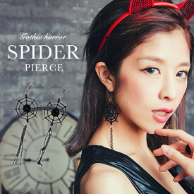 ピアス フックピアス 蜘蛛の巣 メンズ レディース Halloween コスプレ 可愛い ユニーク おもしろ ハロウィン ビジュー 合皮 ゴスロリ ロリータ パンク ロック アクセサリー 黒 スパイダー イヤリング くも 個性派