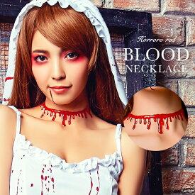 【ワンコイン】ハロウィン 衣装 大人 セクシー コスプレ 仮装 レディースコスチューム 血糊 チョーカー ネックレス 血ネックレス