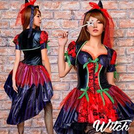 【クーポン利用で15%オフ】ハロウィン コスプレ 魔女 仮装 ウィッチ 魔法使い コスチューム 大人 レディース 衣装 変装 ハロウィン仮装 ハロウィンコスプレ コスチューム衣装 通販 costume cosplay こすぷれ