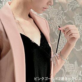2連 ネックレス レディース ピンクゴールド ビジュー 9連 プレート アンティーク チョーカー シンプル メタル バー アクセサリー プレゼント 大人 女性