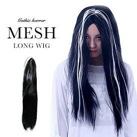 ウィッグ ロング 黒髪 白メッシュ お化け 幽霊 ゾンビ ホラー フルウィッグ ストレート ロングウィッグ ハロウィン コスプレ コスチューム衣装