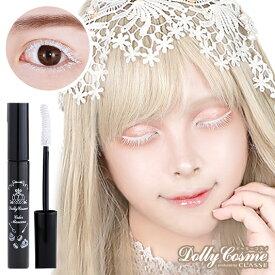 ドーリーコスメ カラーマスカラ 白 白マスカラ ホワイトマスカラ 白色 ウォータープルーフ ホイップマスカラ ハロウィンメイク Dolly Cosme Color Mascara