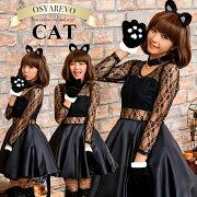 コスプレ猫ハロウィン衣装仮装コスチューム黒猫可愛い猫耳セクシー肉球手袋レース袖ワンピースセットねこML猫ガールレディース大人コスプレ衣装通販ネコ可愛い猫コス