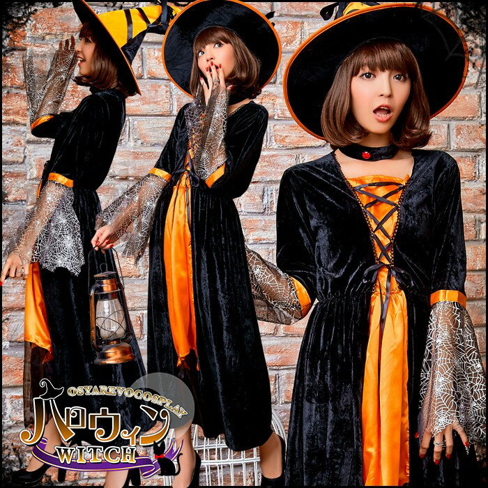 ハロウィン 仮装 大人 魔女 ウィッチ コスプレ 魔法使い ハロウィン コスチューム 大人 レディース 衣装 変装 仮装 ハロウィン