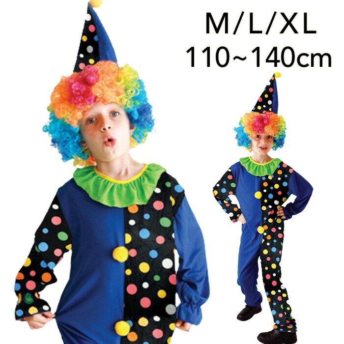 ハロウィン 衣装 子供 ピエロ マジシャン 子供 キッズ キッズ衣装 ハロウィンコスプレ コスチューム衣装