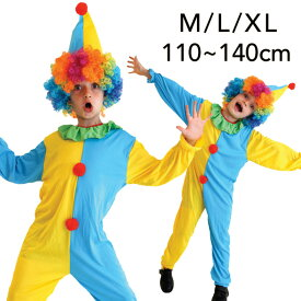 【2点以上購入で15%OFF】ハロウィン 衣装 子供 ピエロ マジシャン 子供 キッズ コスプレ コスチューム衣装