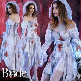 ハロウィン コスプレ ゾンビ 花嫁 コスチューム 仮装 衣装 ホラー 大人用 ゴースト ブライド bride レディース Halloween 吸血鬼