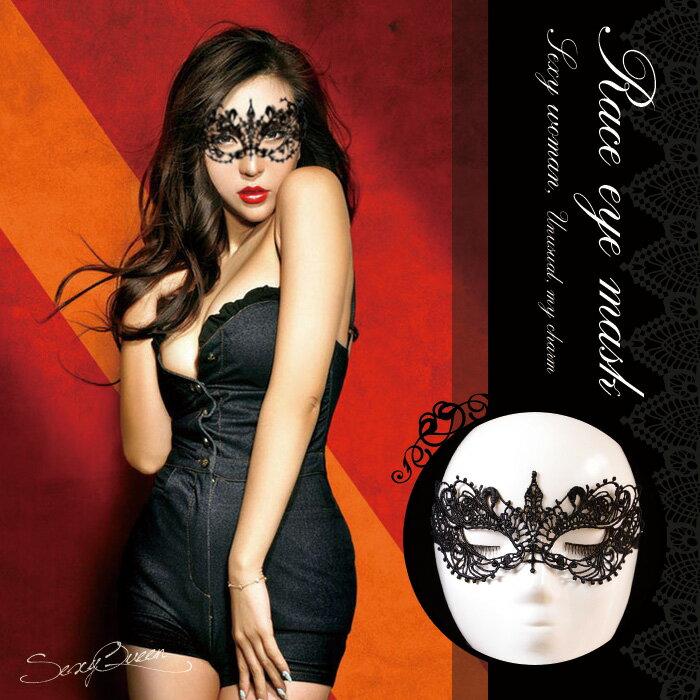 レース マスク 仮面舞踏会 目隠し アイマスク イベント グッズ ハロウィン コスプレ コスチューム衣装