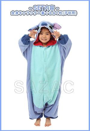 SAZAC(サザック)フリース着ぐるみスティッチ子供用110コスチュームキャラクターキッズ子供パーティーグッズハロウィンディズニーパジャマ仮装衣装かわいいリロ&スティッチリロ・アンド・スティッチあす楽