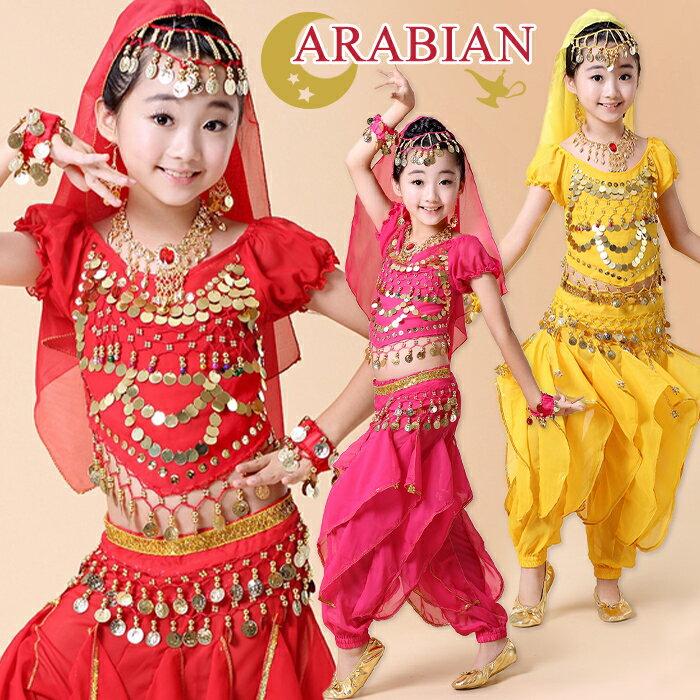 ハロウィン 衣装 子供 コスプレ ベリーダンス 衣装 KIDS 子供 女の子 コスチューム アラビアン 仮装 ハロウィンアラビア 社交ダンス 踊り子 衣装 あす楽