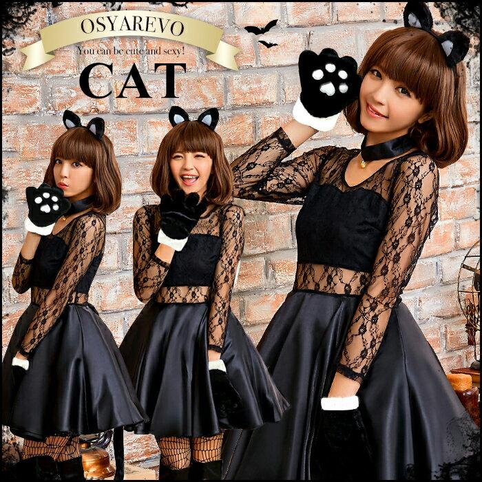 コスプレ 猫 ハロウィン 衣装 仮装 コスチューム 黒猫 可愛い 猫耳 セクシー 肉球 手袋 レース袖 ワンピース セット ねこ M L 猫ガール レディース 大人 コスプレ衣装 通販 ネコ 可愛い 猫コス