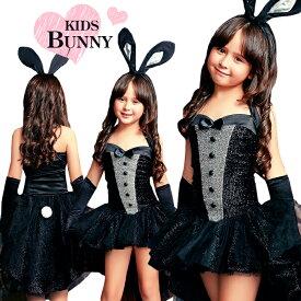 ec4d402f16988 キッズ バニーコスプレ 子供 ブラック 黒 バニーガール ハロウィン キラキラ バニー 衣装 可愛い キッズ服 キッズ