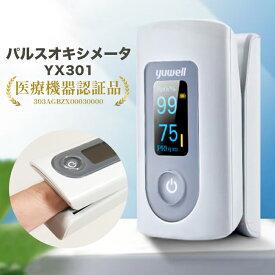 yuwell パルスオキシメータ yx301 指先パルスオキシメータ 医療機器認証 血中酸素濃度計