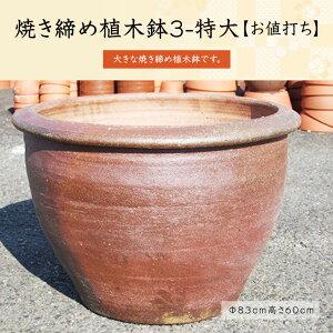 【送料無料】焼き締め植木鉢3-特大 植木鉢 大きい お値打ち 木を植えるのに適してる