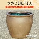 【送料無料】水鉢 2【黒土】Aサイズ 睡蓮鉢 水鉢 メダカ 飼育 鉢