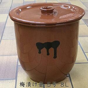 【日本製】梅漬物容器 常滑焼 かめ 蓋付 5号 8L【味噌造り】【梅干造り】【ぬか漬け】【お漬け物】
