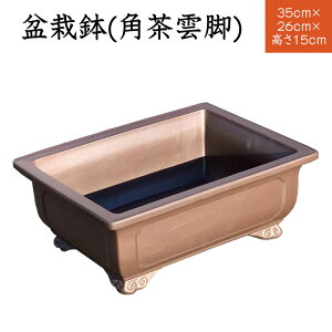 盆栽鉢(角茶雲脚)/植木鉢 盆栽鉢 常滑焼盆栽鉢 常滑焼