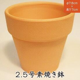 2.5号素焼き鉢【1ケース 135個入り】素焼き鉢 2.5号 植木鉢 鉢