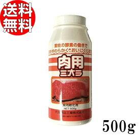 大塚薬品工業 肉用ミオラ 500g 送料無料 【 業務用 パパイヤの酵素 牛肉 豚肉 鶏肉 羊肉 輸入肉 】