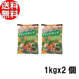 トマトコーポレーション 業務用 フライドオニオン 1kg×2袋 送料無料 【 オランダ産 パストデコ Pastodeco 買いまわり ポイント消化 】